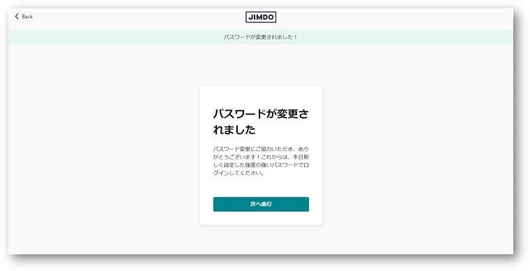 jindoパスワード再設定完了画面