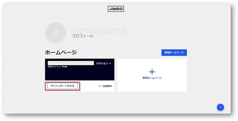 ジンドゥーアカウントにログインし、削除したいホームページの「ダッシュボードを見る」をクリックします