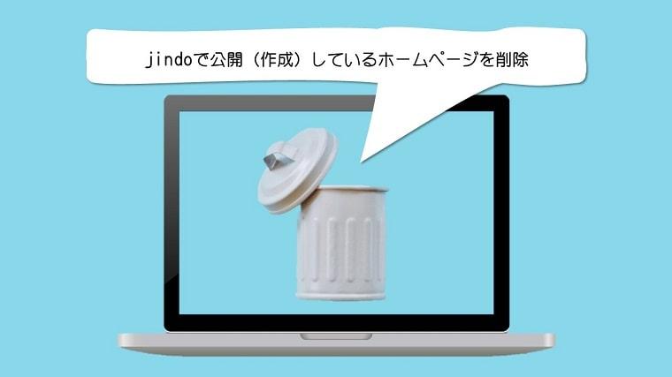 jindo_delete