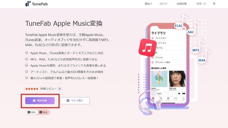 tunefab-apple-music-converte