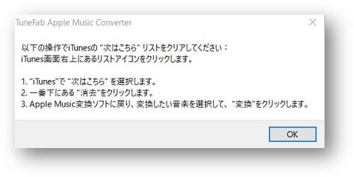 tunefab-apple-music-converter