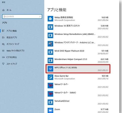 一覧から「WPS Office」を見つけます。