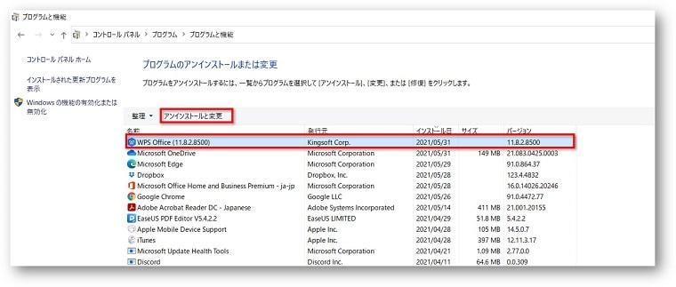 「WPS Office」を選択し、「アンインストールと変更」をクリックします。