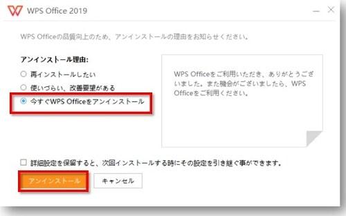 アンインストールウィザードが表示されますので、「今すぐWPS Officeをアンインストール」にチェックを入れ、「アンインストール」をクリックします。