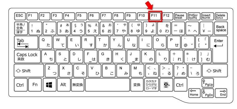 ファンクションキー[F11]ウィンドウを全画面表示にすることができる