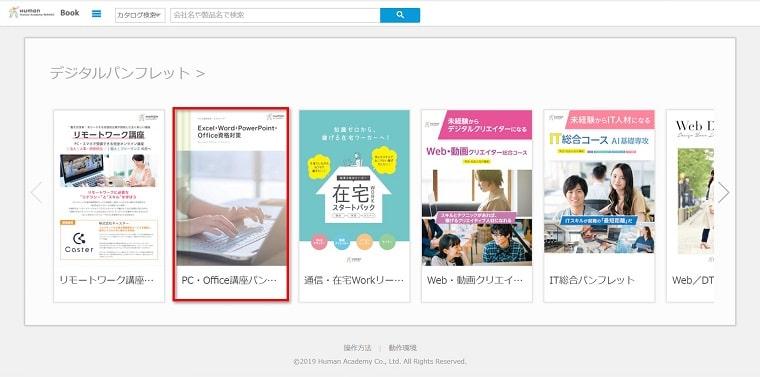 デジタルパンフレットのカタログページが開くので、「PC・Officeパンフレット」をクリック