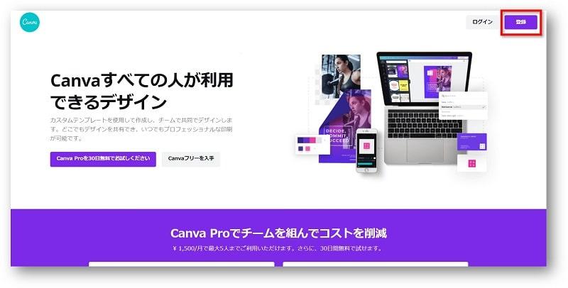 Canvaを開き「登録」をクリックします