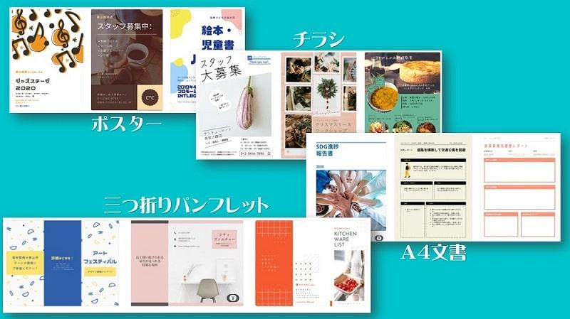 チラシ・ポスター・A4文書・三つ折りパンフレットなどが作れる