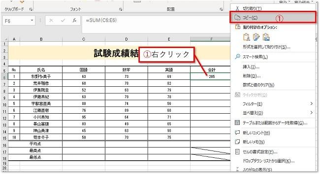 フィルハンドルを使わずに「数式のコピー・貼り付け」をする方法